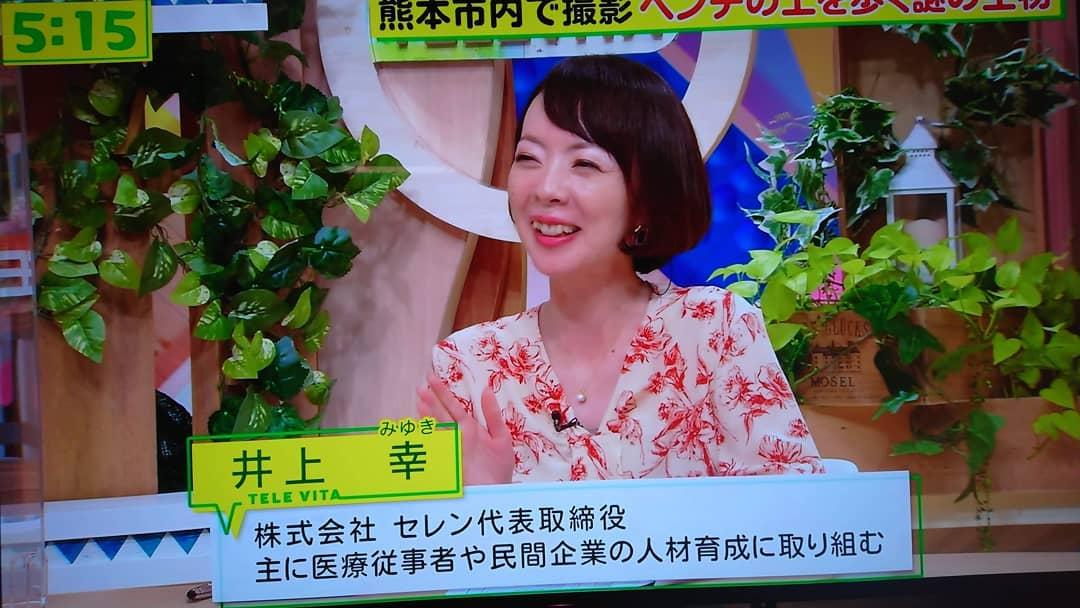KKTてれビタ ゲストコメンテーター5回目出演させて頂きました。