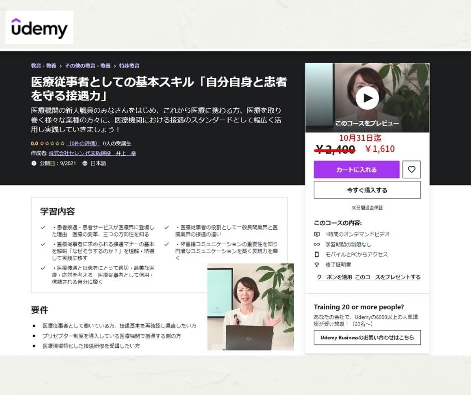 オンライン学習「Udemy」のご案内